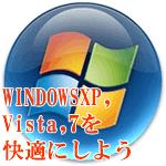 XP,VISTA,7を快適にしよう