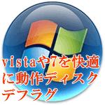 WINDOWS7ディスクデフラグ