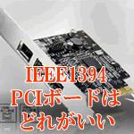 IEEE1394PCIボードはどれがいい