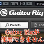 GuitarRigアイキャッチ