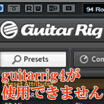 Guitarrig4が使用出来ません