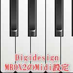 Digidesign MBOX2のMidi設定
