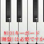 MIDIキーボード(鍵盤)は必要ですか