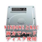 WINDOWSとMAC両方でハードディスク使用