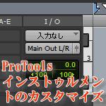 ProToolsインストゥルメントのカスタマイズ