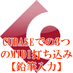 CUBASEでの3つのMIDI打ち込み鉛筆入力
