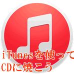 iTunesを使ってCDに焼こう
