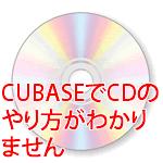 CUBASEでCDのやり方がわかりません
