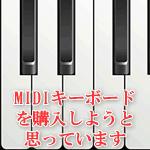 MIDIキーボードを購入しようと思っております