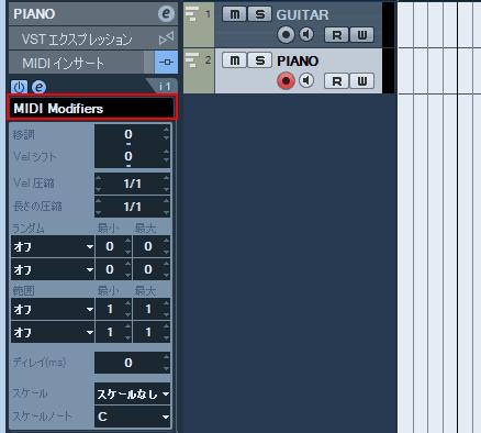 MIDIモディファイヤー出し方