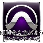 MIDI入力をしようクオンタイズ