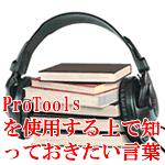 Protoolsを使用する上で知っておきたい用語とショートカット