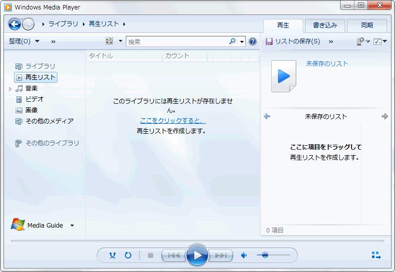 WMPライブラリ