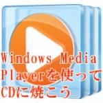 Windows Media Playerを使ってCDに焼こう