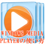 Windows media playerの使い方