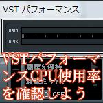 VSTパフォーマンスCPU使用率