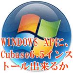 XPにCUBASE6.5はインストール出来るか