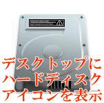 デスクトップにハードディスクアイコンを表示