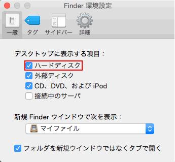 Macハードディスクアイコン表示