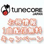 tunecore 1曲配信無料キャンペーン