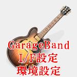 GarageBand I/F設定