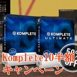 Komplete10半額キャンペーン