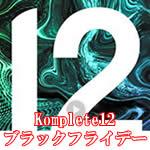 komplete12-sale