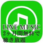 LINE MUSIC2ヶ月無料聴き放題