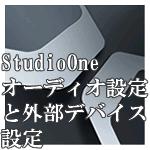 Studio Oneのオーディオと外部デバイス設定