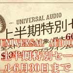 UAD特別セール6月30日