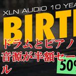XLN Audioバースデー半額セール