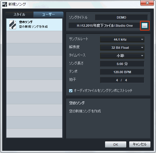 Studio One 新規ソング