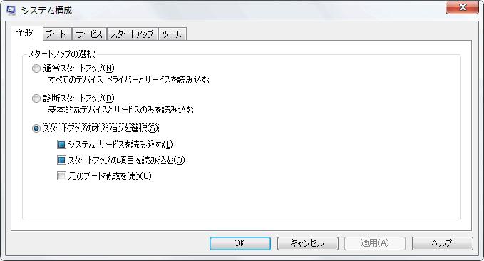 WIN7システム構成