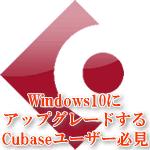 Windows10にアップグレードするCubaseユーザー必見