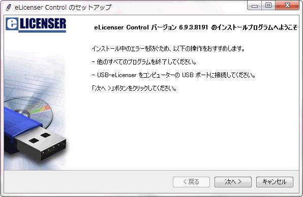elicenser control center install