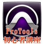 Protools初心者講座