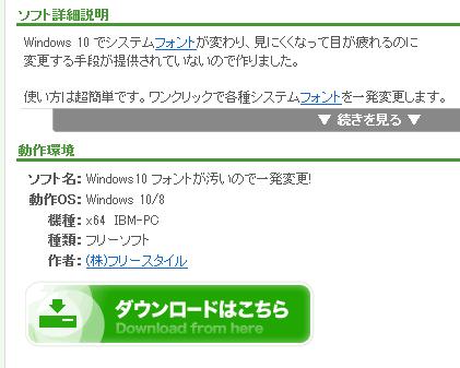 Font Changerダウンロード