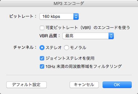 MP3エンコーダ カスタム
