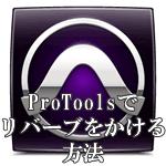 ProToolsでリバーブをかける方法