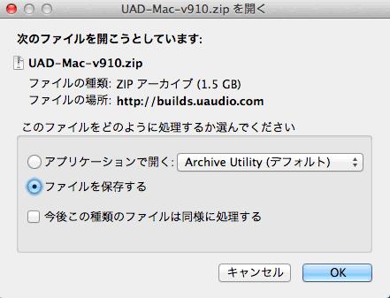 Mac 保存するかアプリケーションで開くか