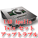 Apollo Twinのトラブル