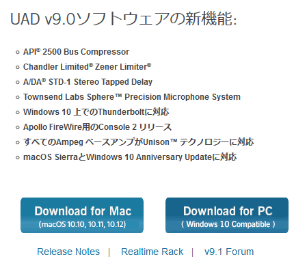 UAD ソフトウェアダウンロード