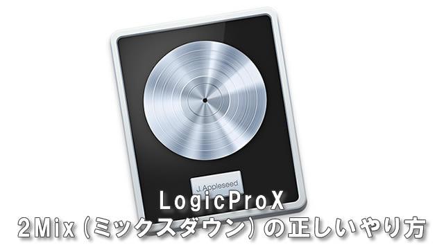 logicprox001