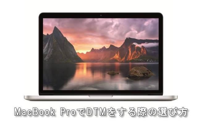 MacBook Proの選び方