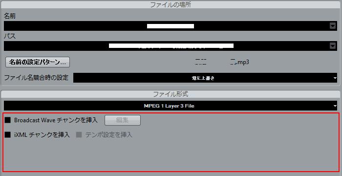 ミックスダウン書き出しの、MP3項目トラブル