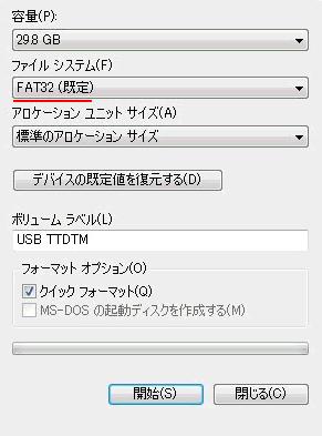 ファイルシステム選択