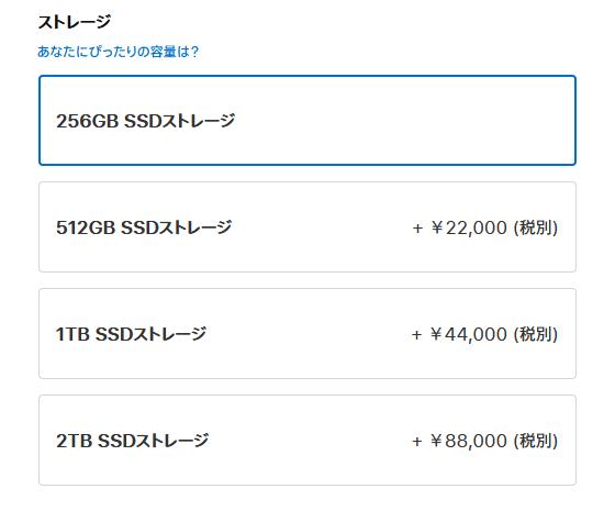 SSD選択