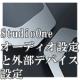 Studio One 2 オーディオ設定と外部デバイス設定