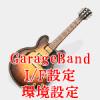 GarageBand I/Fの設定【環境設定】