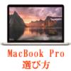 MacBook ProでDTMをする際の選び方